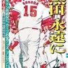 今日のカープ本:『デイリースポーツ「11.5 黒田博樹引退特集号」タブロイド判』