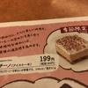 アイスケーキ(結成6年目)