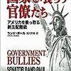ギターのギブソンが特殊部隊に襲われた訳〜『国家を喰らう官僚たち』を読む