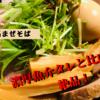 【池袋駅周辺】濃厚魚介タレの油そば、瞠(みはる)池袋本店の食レポと感想!