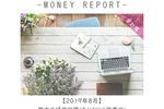【2019年8月】都内夫婦家計簿(ありがとう残業代)