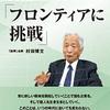「小長啓一の「フロンティアに挑戦」 感想」村田博文さん(財界研究所)