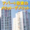 【メリット・デメリットを解説】不動産投資におけるアパートの特徴を理解しよう!