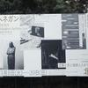 北川原温退任展@東京藝術大学美術館 2019年1月12日(土)