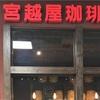 札幌⑱ 北海道発祥の珈琲屋さん 〜宮越屋珈琲店 西友宮の沢店〜
