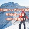 厳冬期晴天の八ヶ岳テン泊周遊!阿弥陀岳~赤岳~横岳~硫黄岳!
