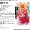 コミック版リベンジ・マギア半額セール&第10話更新