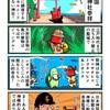 日向国・青島神社を参拝するカニ