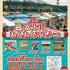 4日(土)5日(日)  あさぎりフードパークの富士山わんわんマルシェは中止 富士宮で新型コロナウィルス感染者