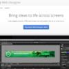 Googleが無料のウェブデザインツール公開