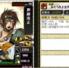 加藤清正-1144:戦国ixa 【帝釈天 白虎】