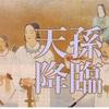 天孫降臨は元祖スピリチュアル集団!!降臨の目的と意義を明らかにします!