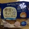糖質少なめシュークリームがおいしくて止まらなくて