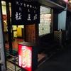 茨城に遊びに来たら絶対行きたい! 茨城県のご当地ラーメン 「松五郎 スタミナラーメン」