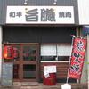 【オススメ5店】木更津・市原・茂原(千葉)にある立ち飲みが人気のお店