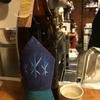 【これから伸びゆく鳥取蔵酒飲み比べ】久米桜、森の海 山田錦生酛純米酒28BY&此君、純米 紫ラベル26BYの味。【燗で】