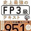 FP技能士 3級(FP3級) 雑感