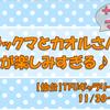 【終了】「リラックマとカオルさん展」が楽しみすぎる♪【仙台】