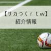 【サカつくRTW】今注目の携帯ゲーム|リセマラ情報