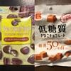 セブンイレブンで買ったロカボチョコ達!ペカンナッツにきなこチョコ!