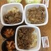 今日の昼食は株主優待を使ってテイクアウトの牛丼です。
