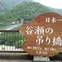 大阪から谷瀬の吊り橋と十津川温泉滝の湯に行った旅行記