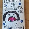 ☆日本からの荷物が届きました、噂の「うんこドリル」も!