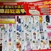 【11/30*12/05】サンドラッグ総選挙キャンペーン 【レシ/はがき*web】
