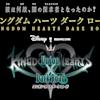 【2020年春新アプリ紹介】キングダムハーツ ダークロード【KHシリーズ最新作】