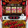 パイオニア「ツインドラゴンハナハナ-30」の筐体&PV&ウェブサイト&情報