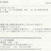 京都市上京区役所の喫煙所への苦情「来客を待たせて職員が吸いに行っている」