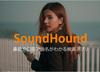CMの音楽を鼻歌や口笛で検索!曲名がわかるアプリSoundHound