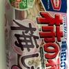 亀田製菓 柿の種 梅しそ! ちょっと辛いけど梅が美味しい!
