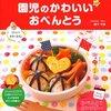 ヒルナンデス お弁当作りのプロ阪下千恵さんの自宅キッチンに潜入 10月18日
