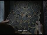 映画『ネクロノミカン』におけるクトゥルフ神話要素