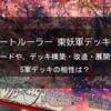 【ゲートルーラー  東妖軍】デッキ解説や改造,コンボ・相性のいいカードなどを紹介!