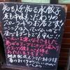 新丸子の知る人ぞ知る水餃子専門店、瓦奉店(ガボウテン)に行ってきた。
