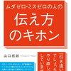 山口拓朗 さん著書の「ムダゼロ・ミスゼロの人の伝え方のキホン」