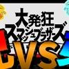 ハイテンション兄弟のゲーム実況チャンネルの紹介です!!