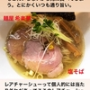 インスタグラムストーリー #32 麺屋希楽夢 塩そば