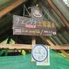元同期と元上司のお宅訪問♪ チェンマイ旅行 ⑦ チェーンダオ土管温泉& 素敵カフェ「Villa De View Cafe」