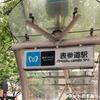 【A1出口がアクセス便利】セブチカフェ 表参道 行き方【OMOTESANDO BOX】