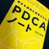 毎日を充実させたければPDCAを回せ!文系大学生が教える「PDCAノート」活用術