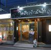 『東京カオマンガイ』で絶品カオマンガイを食べよう!都内一の美味しさです