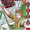 漫画250作品読んで選んだ、ガチで面白い漫画ランキングトップ10!