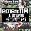 2018年11月の人気記事ランキング【新馬戦予想ブログ】
