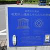 えぃじーちゃんのぶらり旅ブログ~中四国編20190521島根県大田市