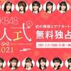 【開催決定】「AKB48 成人式 2021」17LIVE独占生配信