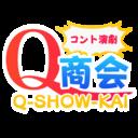 『Q商会の研Q』