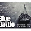Blue bottom 青蝿 劇団東京倶楽部 劇評 稀有なまでに有能な役者が揃った劇団